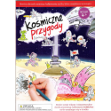 Scribble Down - KOSMICZNE PRZYGODY (kalkomania)